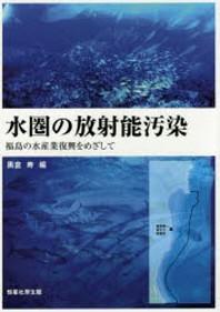 水圈の放射能汚染 福島の水産業復興をめざして