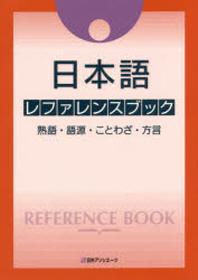 日本語レファレンスブック 熟語.語源.ことわざ.方言