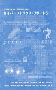 セイバ-メトリクス.リポ-ト プロ野球を統計學と客觀分析で考える 5