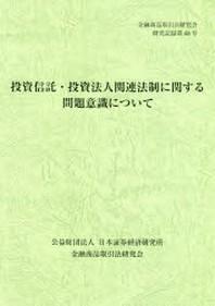 投資信託.投資法人關連法制に關する問題意識について