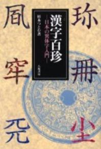 漢字百珍-日本の異體字入門