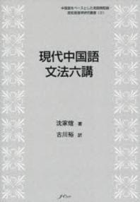 現代中國語文法六講