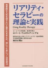 リアリティ.セラピ-の理論と實踐