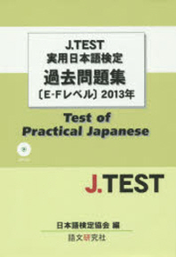 J.TEST實用日本語檢定過去問題集(E-Fレベル) 2013年