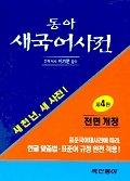 새 국어사전 4판