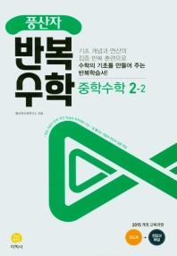 중학 수학 중2-2(2021)(풍산자 반복수학)