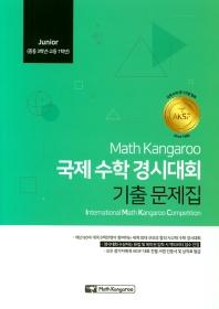 국제 수학 경시대회 기출 문제집 Junior(중등3~고등1)(2019)