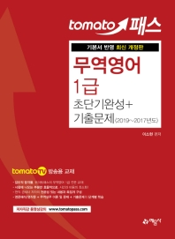 토마토패스 무역영어 1급 초단기완성 + 기출문제(2019~2017년도)