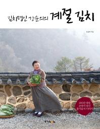 계절 김치