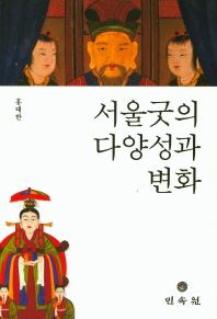 서울굿의 다양성과 변화