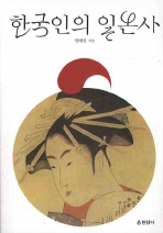 한국인의 일본사