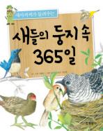 새아저씨가 들려주는 새들의 둥지 속 365일