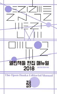 열린책들 편집 매뉴얼(2018)