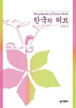 한국의 허브