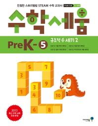 수학세움 5-6세: 구조적 수 세기 2(PreK-5)