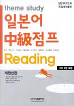 theme study 일본어 중급점프 READING