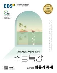 EBS 수능특강 고등 수학영역 확률과 통계(2021)(2022 수능대비)