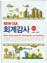 New ISA 회계감사