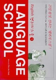LANGUAGE SCHOOL 1(랭귀지스쿨 1)(CASSETTE TAPE 5개포함)