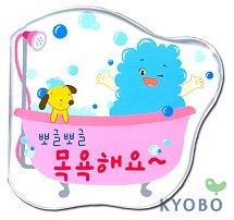 뽀글뽀글 목욕해요(우리아기 목욕통 친구:BATH BOOK)
