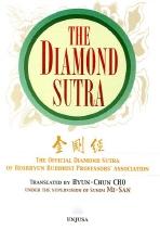 THE DIAMOND SUTRA(금강경 영어판)