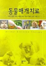 동물매개치료