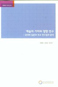 예술의 가치와 영향 연구: 국내외 담론과 주요 연구결과 분석