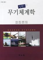 무기체계학(신편)