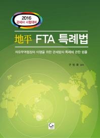 지평 FTA 특례법(2016)