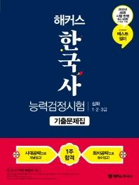 해커스 한국사능력검정시험 기출문제집 심화(1·2·3급)
