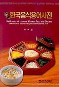 한국음식용어사전(현대)