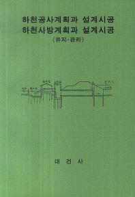 하천공사계확과 설계시공 하천사방계확과 설계시공(유지 관리)