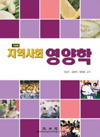 지역사회 영양학