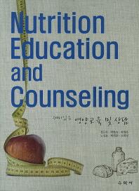 재미있는 영양교육 및 상담
