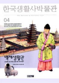 한국생활사박물관 4(백제생활관)