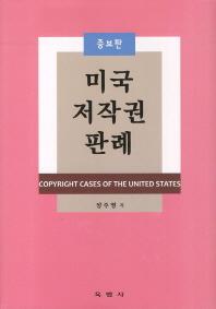 미국 저작권 판례