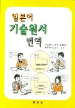 일본어 기술원서 번역