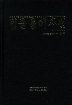 NEW 법률용어사전(2011)