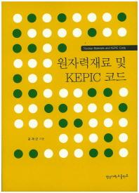 원자력재료 및 KEPIC 코드