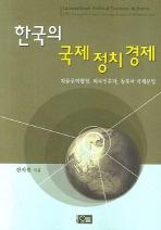 한국의 국제정치경제