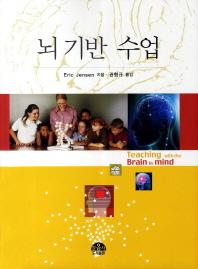 뇌 기반 수업