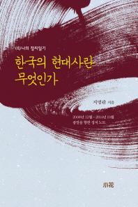 (속)나의 정치일기 한국의 현대사란 무엇인가