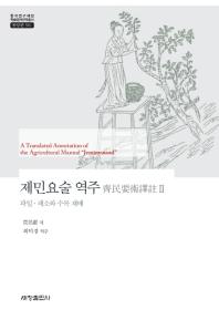 제민요술 역주. 2