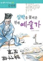 실학을 꽃피운 천재 예술가: 김정희