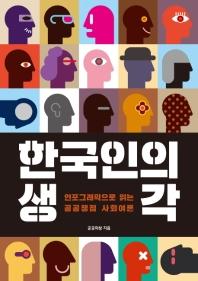 한국인의 생각