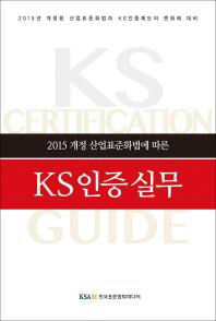 2015 개정 산업표준화법에 따른 KS 인증 실무