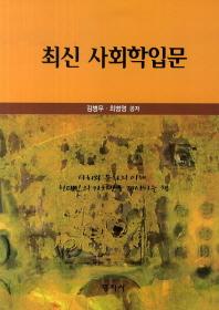 최신 사회학입문