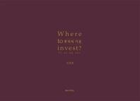 투자의 기초(Where to invest?)
