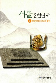 서울2천년사 3호: 한성백제의 건국과 발전
