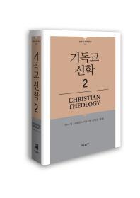 기독교 신학. 2